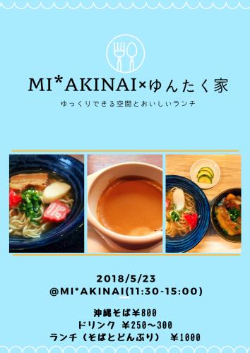 mi_akinai×ゆんたく家のコピーのコピーのコピー